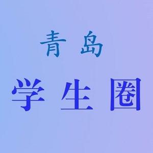 青岛学生圈