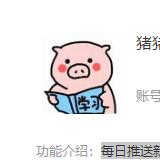猪猪小课堂